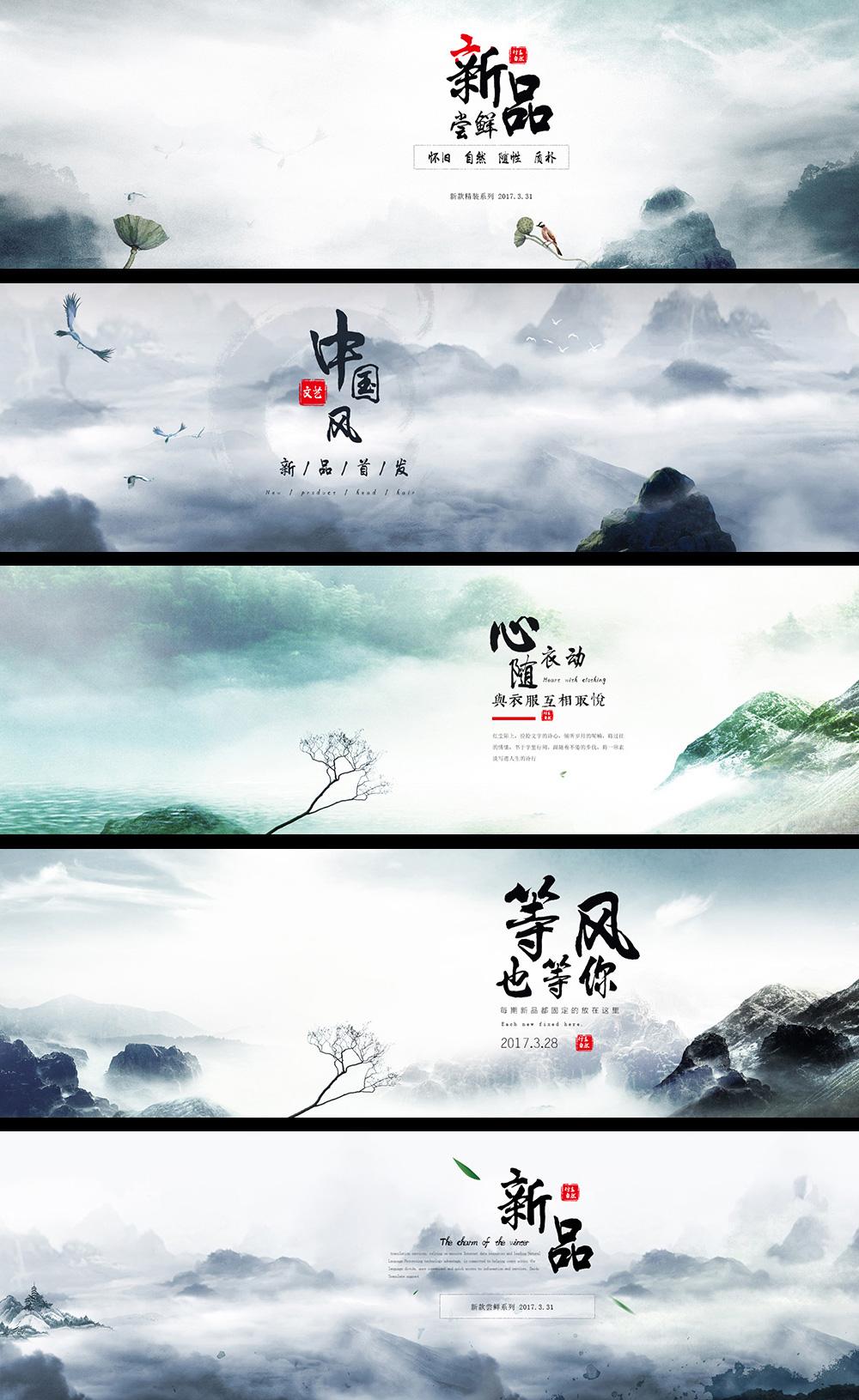 中国风手绘海报素材 中国风复古海报    (复制以上文字粘贴百度搜索