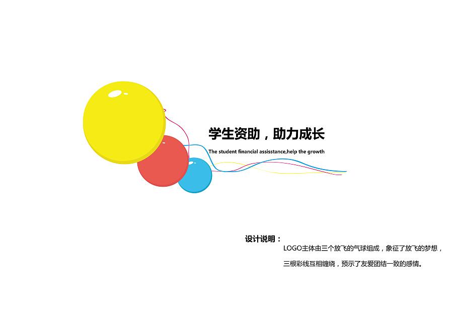 学生资助 logo设计