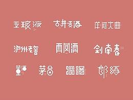 周朝君&字体设计——中国十大名酒