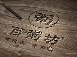 百粥坊——健康菜·营养粥