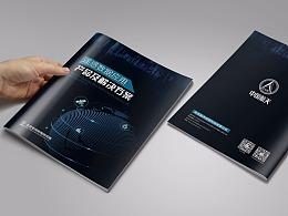科技画册设计-深圳VI设计-深圳画册设计-智睿品牌