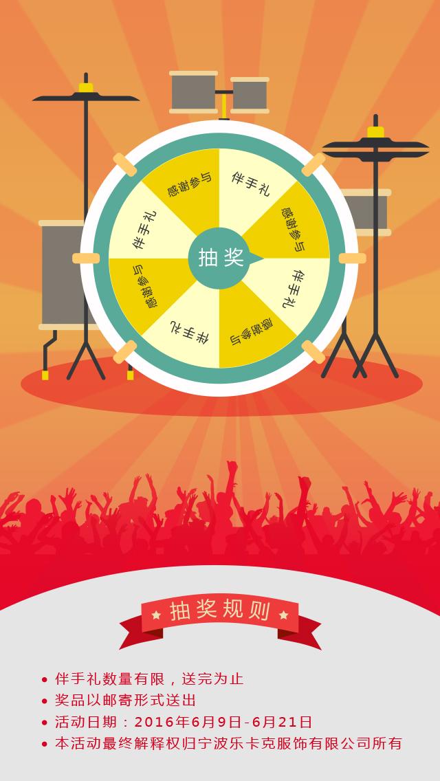 夏至音乐节-乐卡克