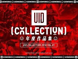 UID娱乐与游戏线年度作品合集
