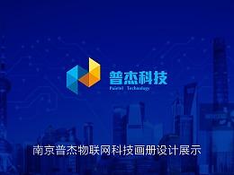 【橘鹿pp】南京普杰物联网科技画册设计展示