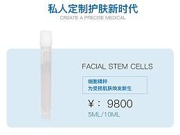 面部干细胞 详情页  推广海报