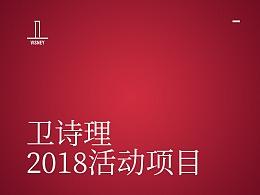 卫诗理-2018活动项目