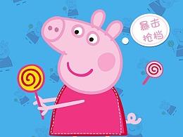 小猪佩奇之果石系列