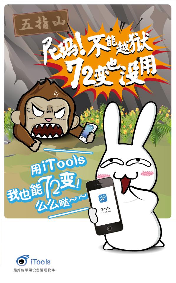 iTools爱兔漫画第一集《越狱无需》|单幅漫画宁h鹿漫画图片