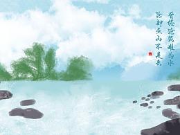 山水-水彩插画