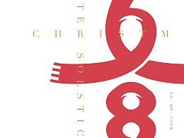 《冬至 / 圣诞 / 元旦》字体海报
