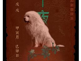 狗年亲朋好友微信祝福图片