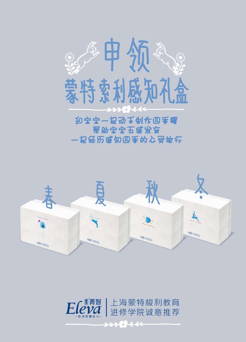 h5页面 雅培菁智2014年上市全案推广