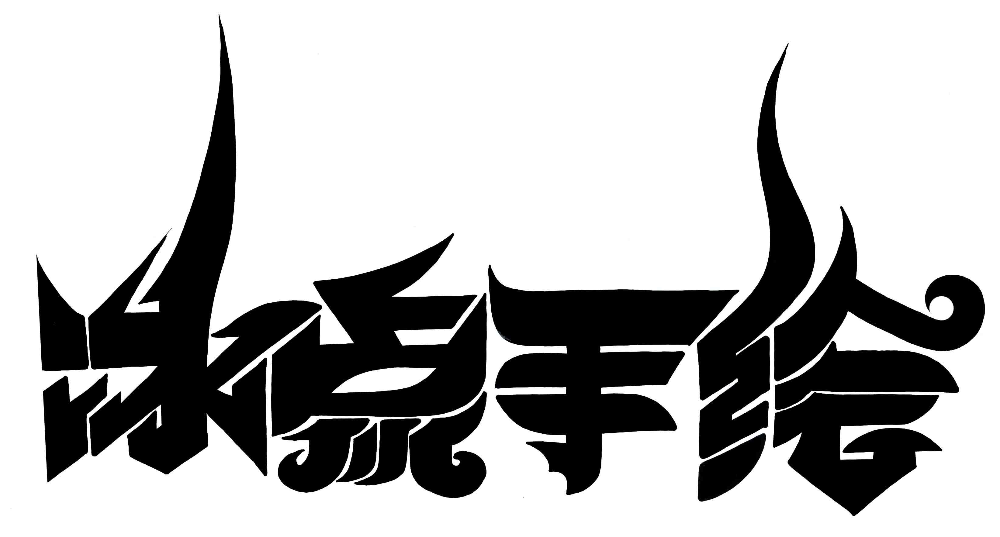 纯手绘涂鸦可爱/超酷字体设计