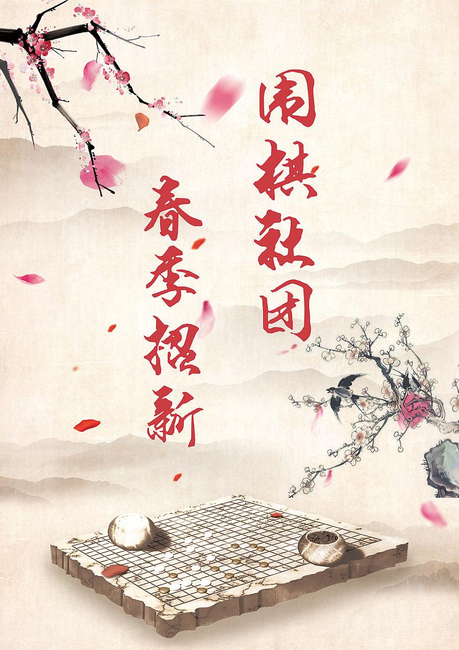 原创作品:围棋社团招新海报