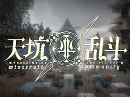 游戏标志标志设计《天坑乱斗》