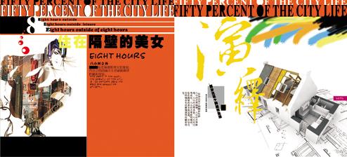 查看《单身公寓部分楼书设计》原图,原图尺寸:494x224