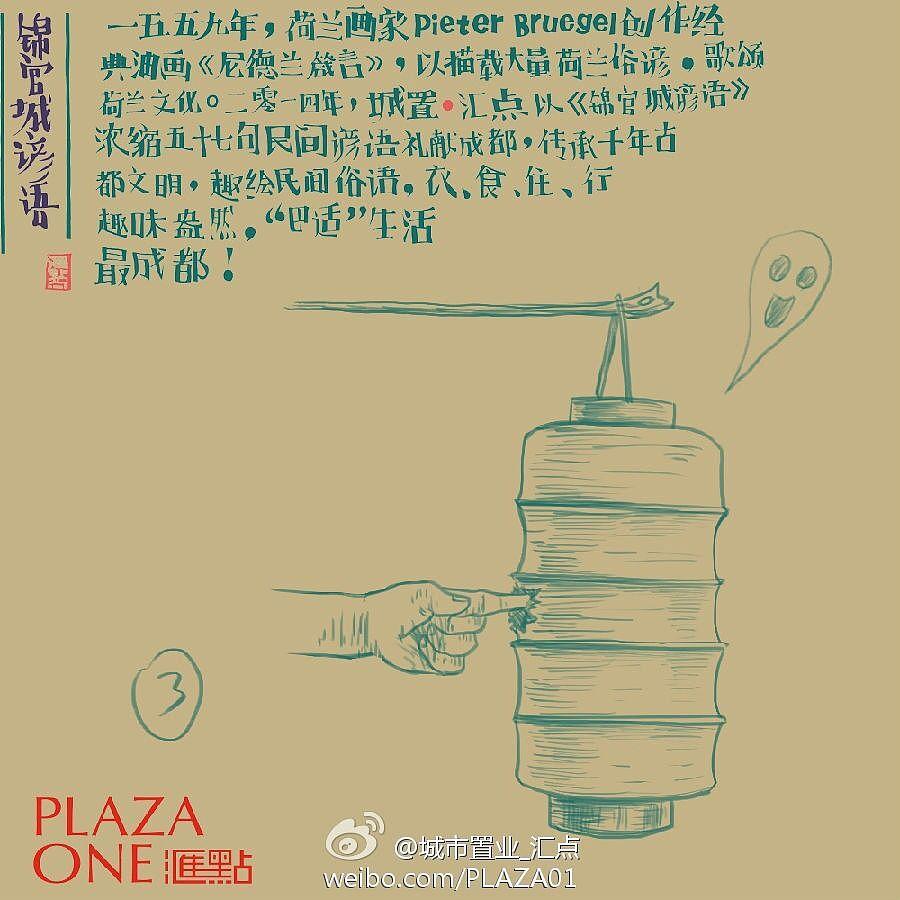 成都《锦官城谚语》手绘图