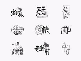 2017部分标志 | 手绘标志