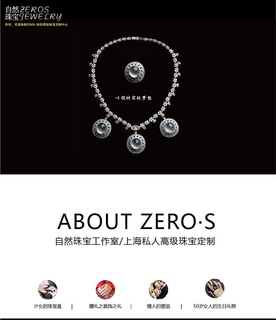 zeros珠宝工作室图片