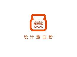 设计蛋白粉——品牌营销类设计播客