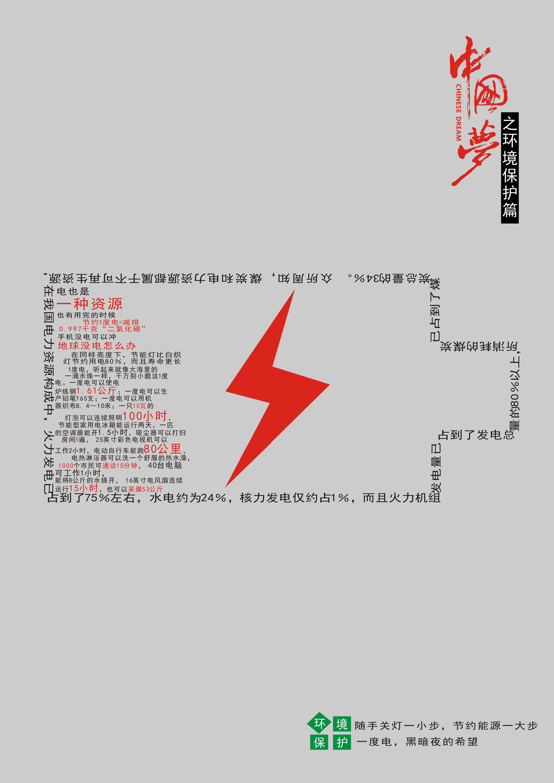 公益环保创意招贴|平面|海报|我家奇葩 - 原创作品