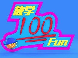 放学100分(fun)