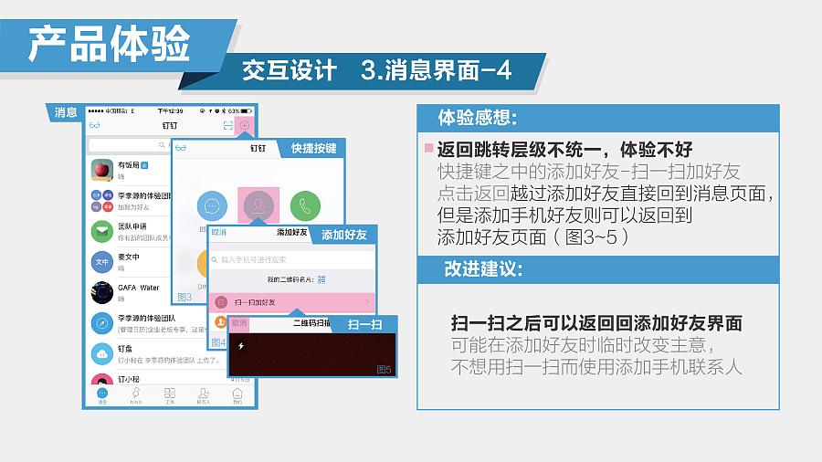 钉钉体验报告|app界面|ui|李季源 - 原创设计作品图片
