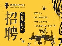蜜蜂创艺中心:2018蜜蜂采蜜团队招募!