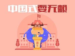 中国式耍无赖 迹美珠里上榜经历2018年12月24日93期站酷影视分榜第5名2018年12月17日92期站酷作品总榜第71名2018年12月17日92期站酷影视分榜第2名 孛儿只斤・包迪