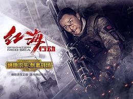 《红海行动》x《绝地求生-刺激战场》合作海报