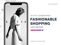 时尚购物概念APP设计-SFETCH V1.0
