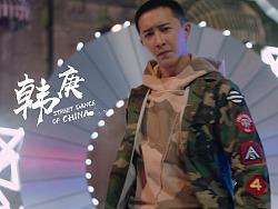《这就是街舞》队长韩庚形象片