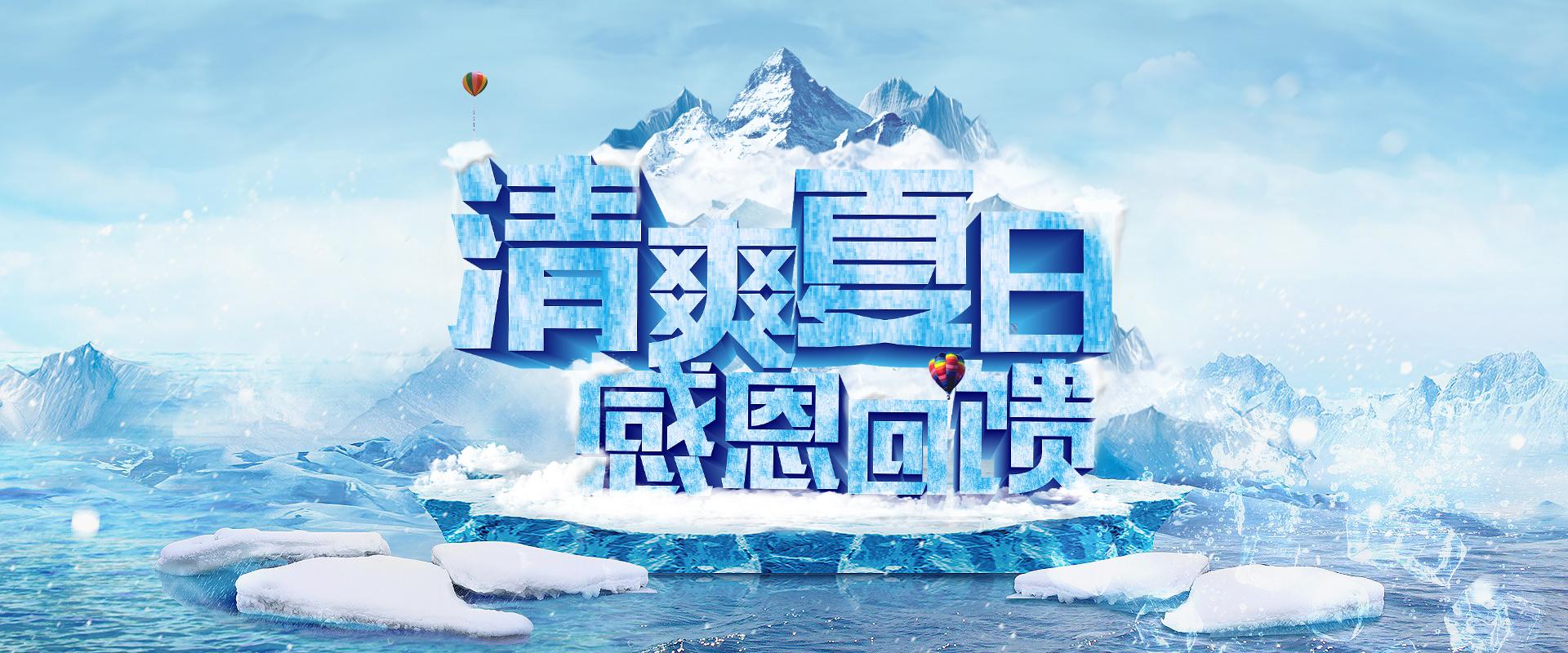 夏日冰山活动海报