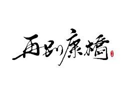 墨云阁数位板书法丨第54章
