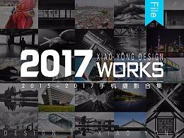 2017年手机摄影合集