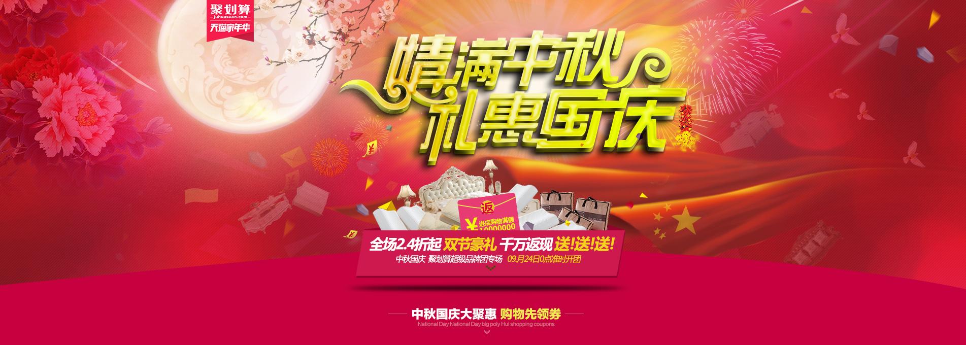 中秋国庆双节 海报欧式家具 淘宝 天猫 电商创意 家具图片