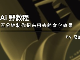 (图文+视频)Ai野教程│五分钟制作扭来扭去的文字效果