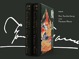 魔山 书籍设计