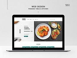 网页设计-餐具&厨房厨具官网首页设计Web界面设计