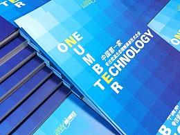公司宣传册_企业画册设计_企业宣传画册制作_百铂文化