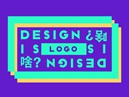 DESIGN IS 啥?丨这段时间一些Logo