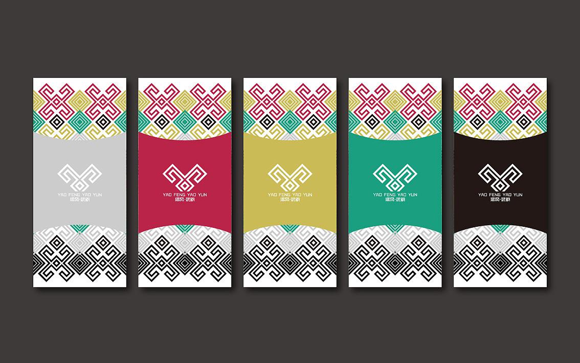 瑶族特色旅游纪念品标志及包装设计图片