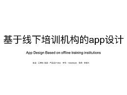 毕设PPT——《基于线下培训机构的app设计》
