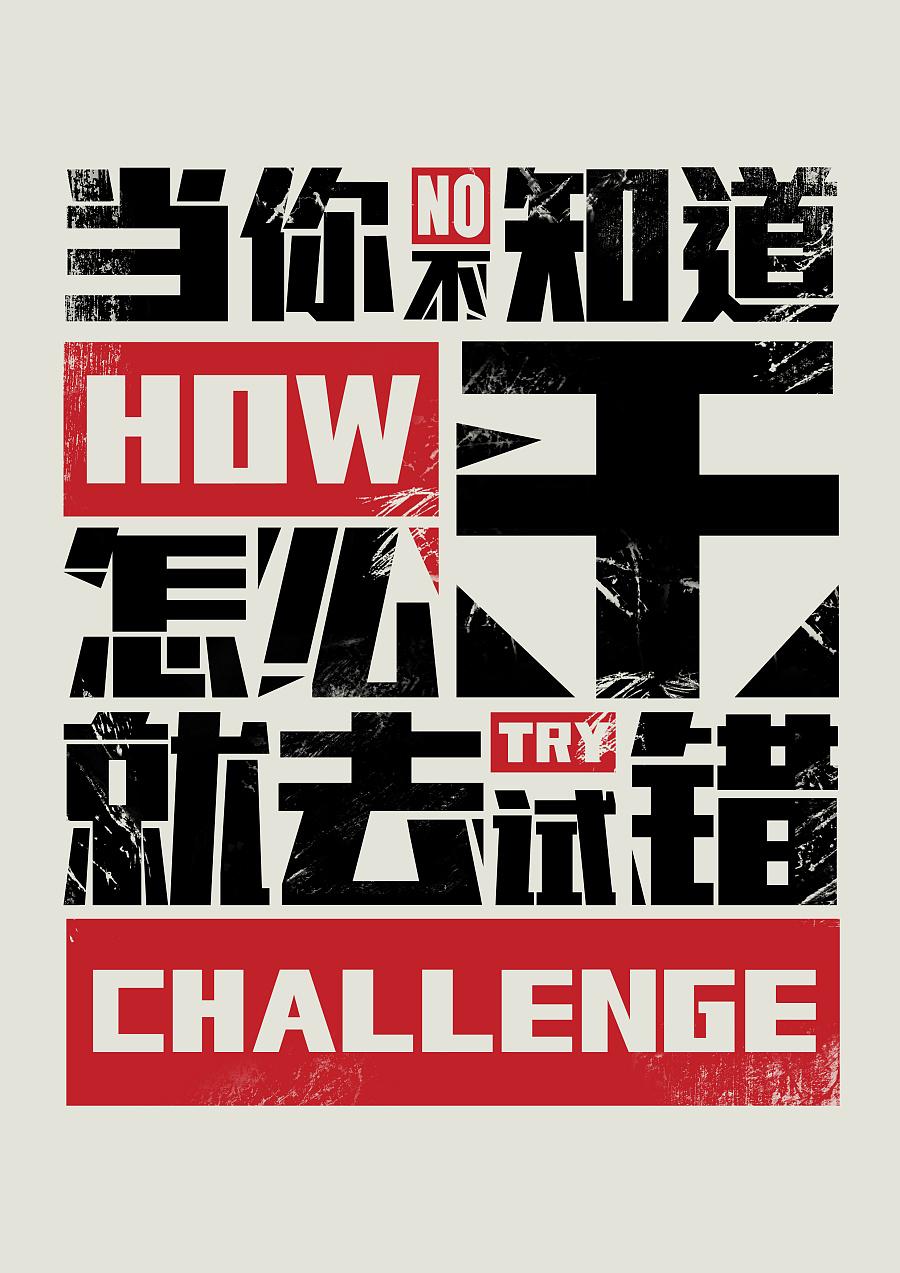 海报大字报|海报|平面|wher_e - 原创设计作品 - 站酷图片