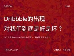 【纯水货】如何看待Dribbble?