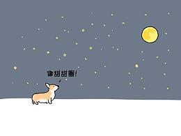 今晚月亮好圆哦