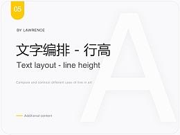 设计语言 - 文字编排(行高)