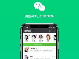 微信APP_REDESIGN