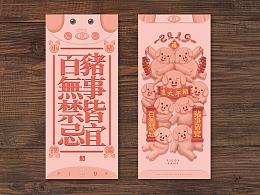 【猪事皆宜 百无禁忌】——小猪扑满 变身红包