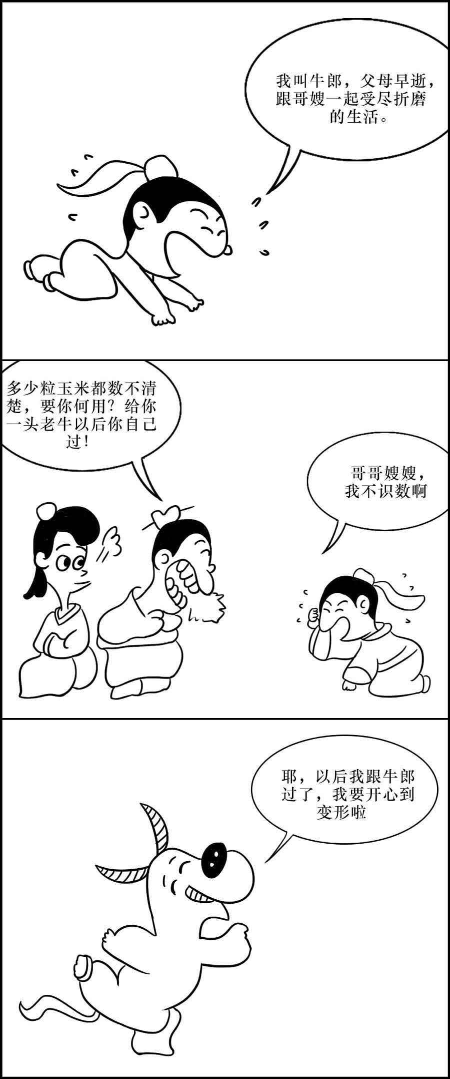 牛郎织女同学版|中/漫画漫画|小花|长篇动漫-原这本想阿我衰看漫画书图片
